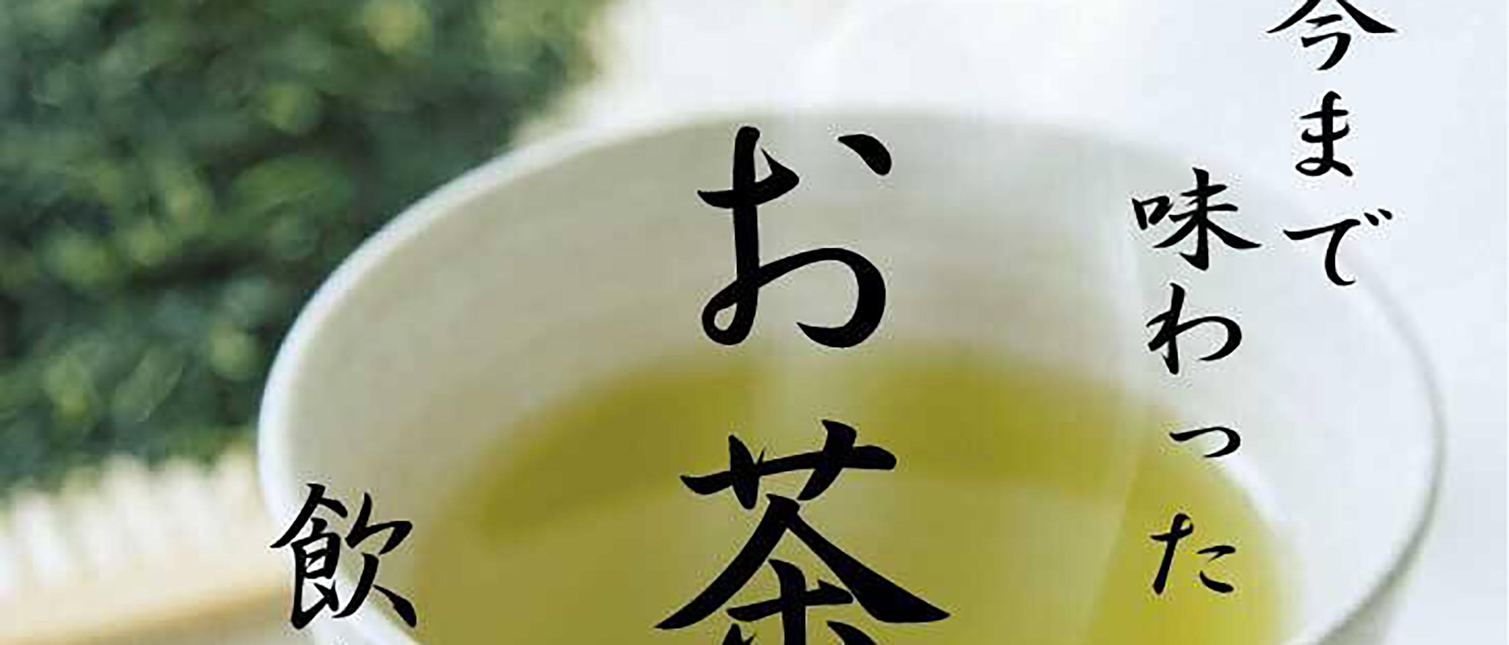茶の匠 <金久保俊也>が伝える、お茶の入れ方講座│埼玉県加須市、創業145年の茶の匠【下総屋茶舗】