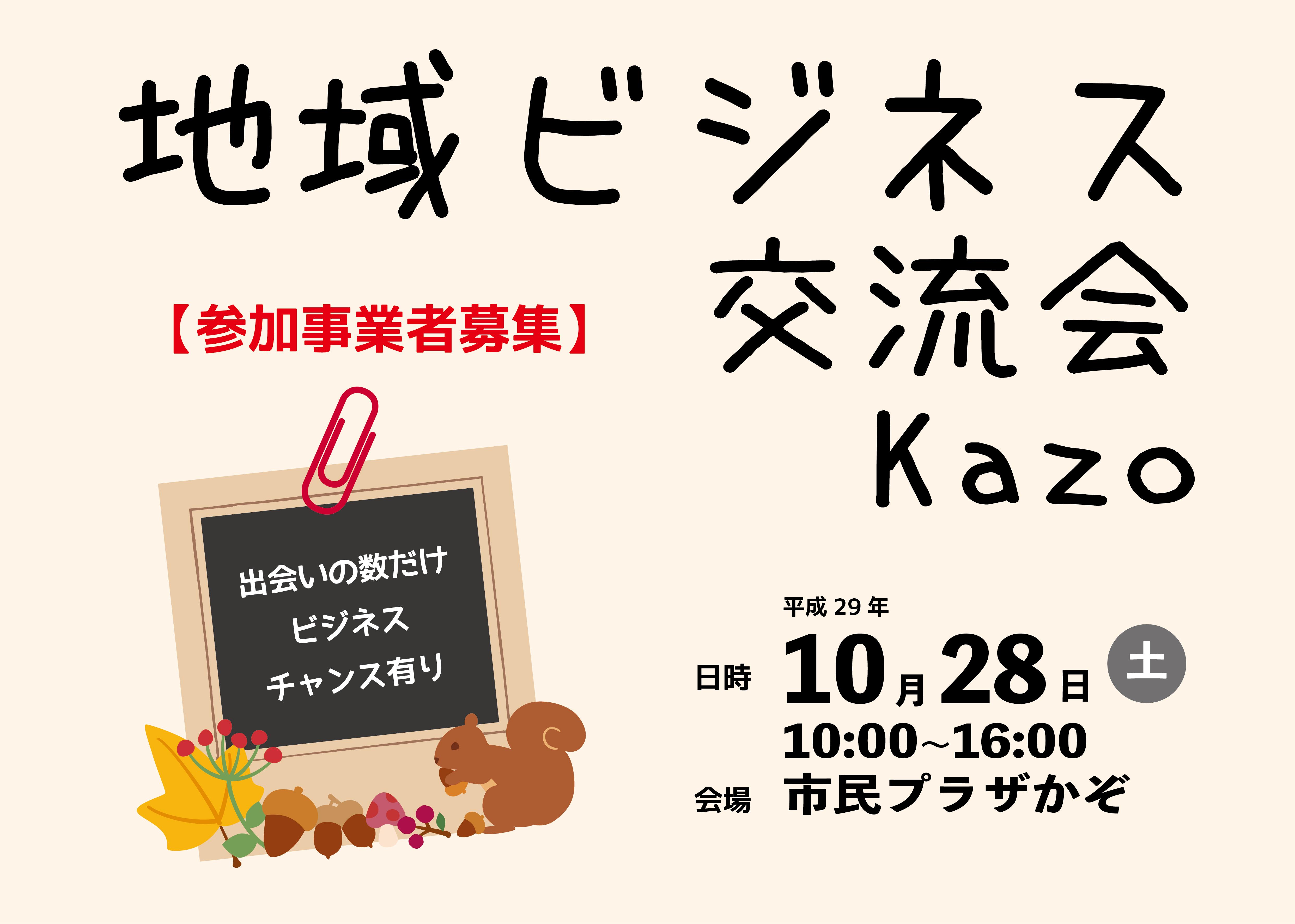 地域ビジネス交流会Kazo│ステップアップコンサルティング株式会社