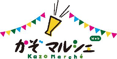 「かぞマルシェ」プレゼント応募フォーム│加須市地域雇用創造協議会